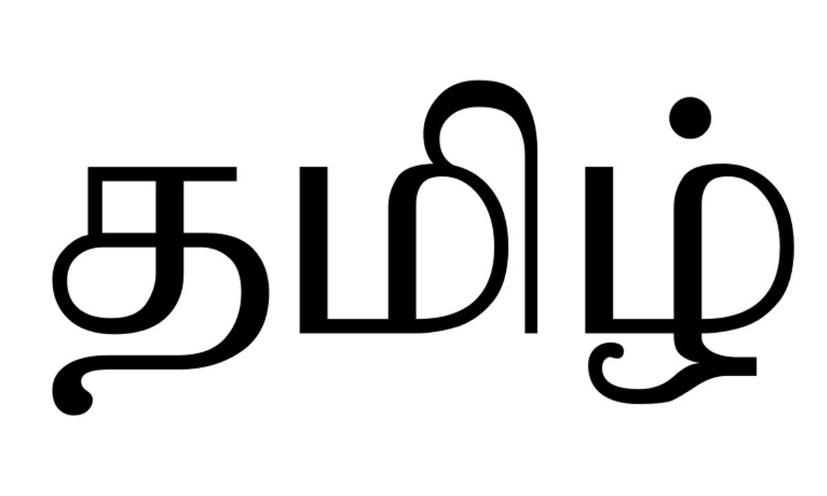 Tamilische Schulen